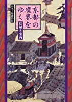 京都の魔界をゆく―絵解き案内