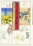 江戸と東京風俗野史