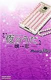 夜のうた~嬢恋 (プリンセス・コミックス・プチ・プリ)