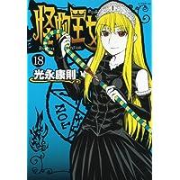 怪物王女(18) (シリウスKC)