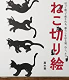 ねこ切り絵: 切って飾って癒される、暮らしを彩る猫、ねこ、ネコ