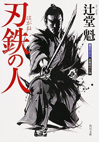 刃鉄の人 (角川文庫)の詳細を見る