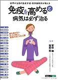 「免疫を高める」と病気は必ず治る (Makino mook)