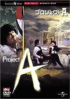 プロジェクトA デジタル・リマスター版 [DVD]