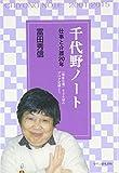 千代野ノート―仕事と介護20年 「福祉広場」436回のブログ記録より