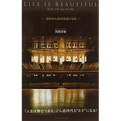 LIFE IS BEAUTIFUL—ライフ・イズ・ビューティフル 自分の人生の主役になる