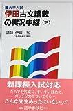伊田古文講義の実況中継(下)
