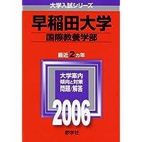 早稲田大学(国際教養学部) (2006年版 大学入試シリーズ)