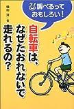 自転車は、なぜたおれないで走れるの? (調べるっておもしろい!)