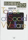 社会福祉のトポス