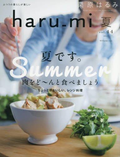 栗原はるみ haru_mi 2017年 07 月号 [雑誌]