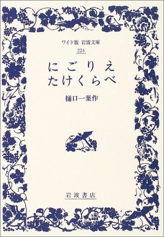 にごりえ・たけくらべ (ワイド版岩波文庫 (224))の詳細を見る