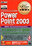 Microsoft Office Specialist教科書PowerPoint2003 (マイクロソフトオフィススペシャリスト教科書)