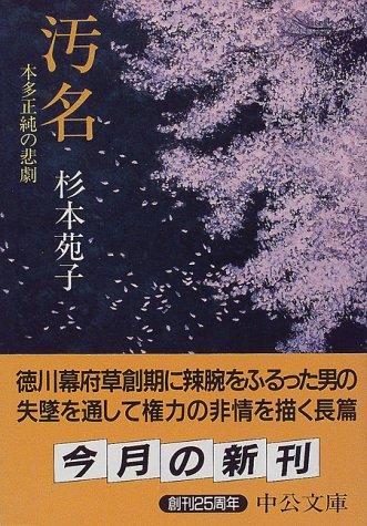 汚名―本多正純の悲劇 (中公文庫)