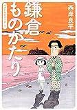 鎌倉ものがたり ベストエピソード(1) (アクションコミックス)