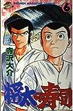 将太の寿司 6 (少年マガジンコミックス)
