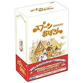 スプーンおばさん DVD-BOX 2