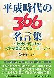 平成時代の366名言集―歴史に残したい人生が豊かになる一日一言 (コミュニティ・ブックス)