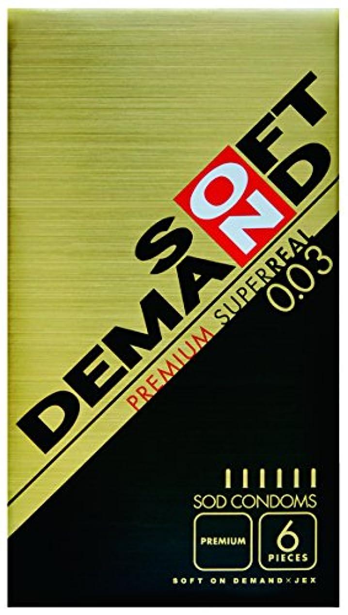 厳密にゼロ主権者SOFT ON DEMAND CONDOMS (ソフトオンデマンド コンドーム) プレミアムスーパーリアル 0.03 6個入