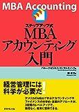 ステップアップ式MBAアカウンティング入門