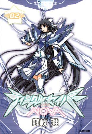 ティンクルセイバーNOVA (2) 限定版 (IDコミックススペシャル REXコミックス)の詳細を見る