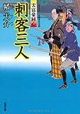 刺客三人-大富豪同心(8) (双葉文庫)