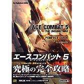 エースコンバット5 ジ・アンサング・ウォー パーフェクトガイド (The PlayStation2 BOOKS)