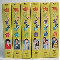 棚ぼたのあなた DVD-BOX 1~6 コンプリート全巻セット ディスク30枚組
