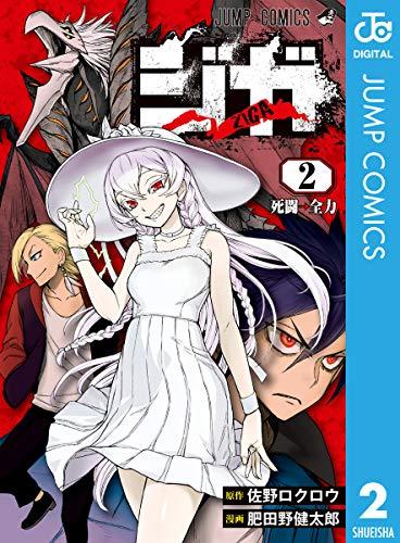 ジガ -ZIGA- 2 (ジャンプコミックスDIGITAL) Kindle版