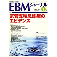 EBM (イー・ビー・エム) ジャーナル 2008年 01月号 [雑誌]