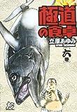 極道の食卓 6巻 (プレイコミックシリーズ)