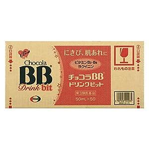【第3類医薬品】チョコラBBドリンクビット 50mL×50本