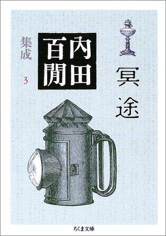 冥途―内田百けん集成〈3〉   ちくま文庫の詳細を見る