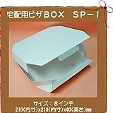 宅配用 ピザBOX SP-1(8インチ)100枚