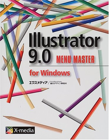 Illustrator9.0 for Windows MENU MASTER (MENU MASTERシリーズ)の詳細を見る