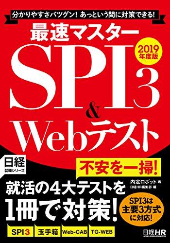 分かりやすさバツグン! あっという間に対策できる! 最速マスター SPI3&Webテスト 2019年度版 (日経就職シリーズ)