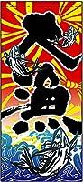 大漁 懸垂幕(ハンプ) No.3653 (受注生産)
