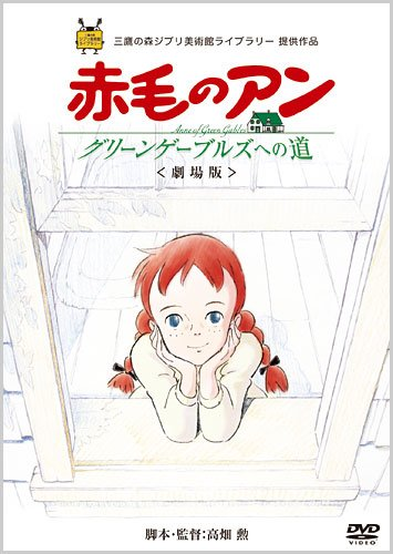 劇場版『赤毛のアン~グリーンゲーブルズへの道~』 [DVD]