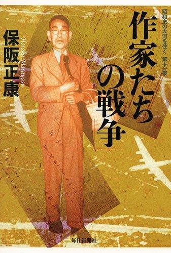 作家たちの戦争  (昭和史の大河を往く 第十一集)の詳細を見る