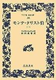 モンテ・クリスト伯(一) (ワイド版岩波文庫)