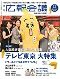 広報会議2018年12月号 テレビ東京 大特集