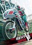 仮面ライダーV3 VOL.4 [DVD]