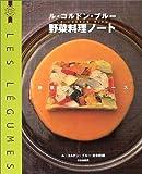 ル・コルドン・ブルー 野菜料理ノート―野菜でフルコース 画像