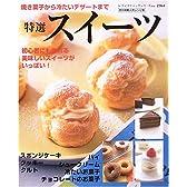 特選スイーツ―初心者でも作れるお菓子 (レディブティックシリーズ―料理 (2364))