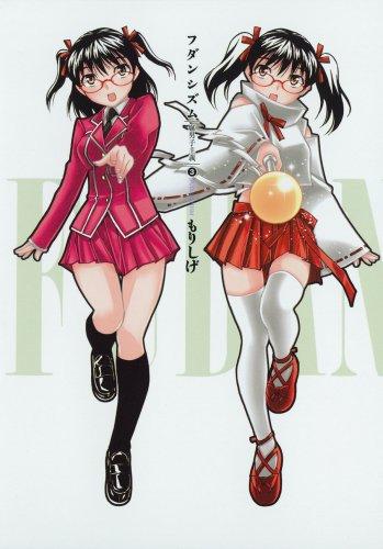 フダンシズム-腐男子主義- 3 (ヤングガンガンコミックス)
