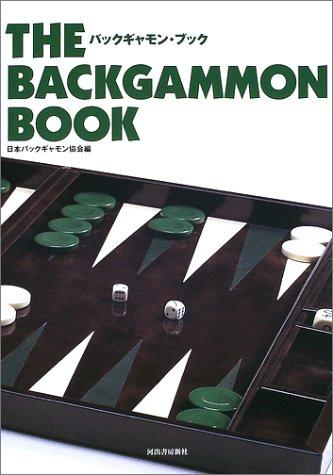 バックギャモン・ブックの詳細を見る