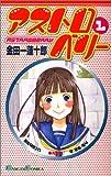 アストロベリー / 金田一 蓮十郎 のシリーズ情報を見る