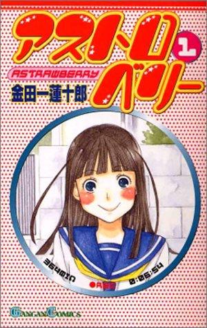 アストロベリー 1 (ガンガンコミックス)の詳細を見る