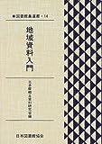 地域資料入門 (図書館員選書 (14))