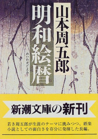 明和絵暦 (新潮文庫)の詳細を見る
